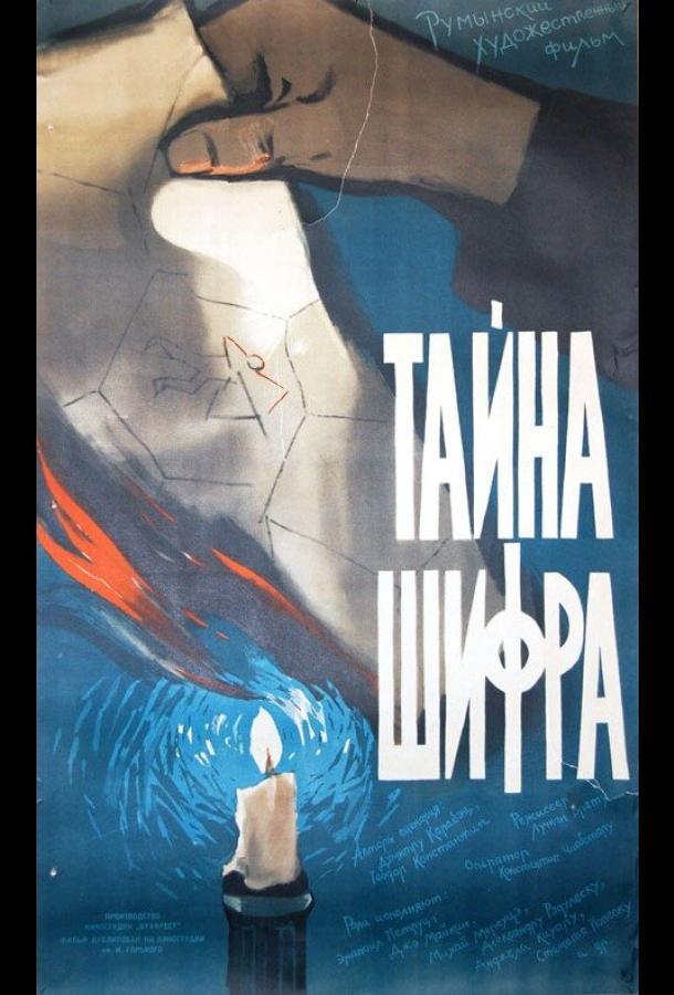 Тайна шифра / Secretul cifrului (1960)