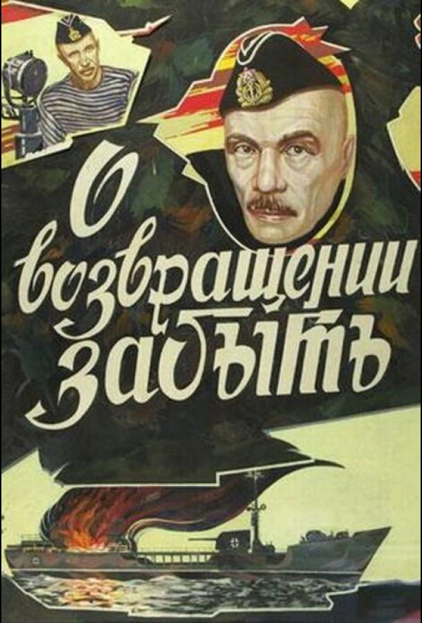 О возвращении забыть (1985)