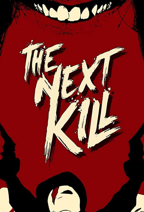 Следующее убийство
