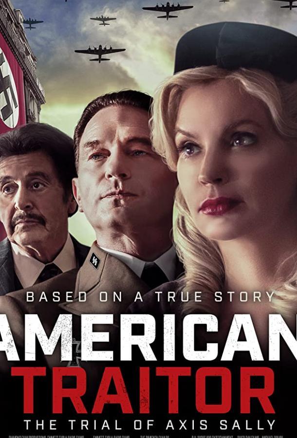 Предатель по-американски фильм (2021)