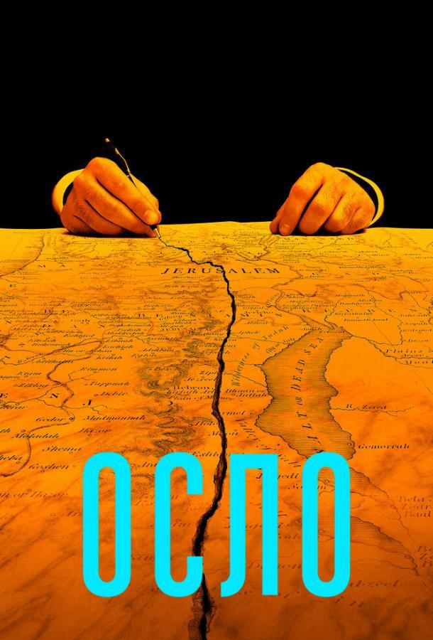 Осло (2021) смотреть онлайн в хорошем качестве