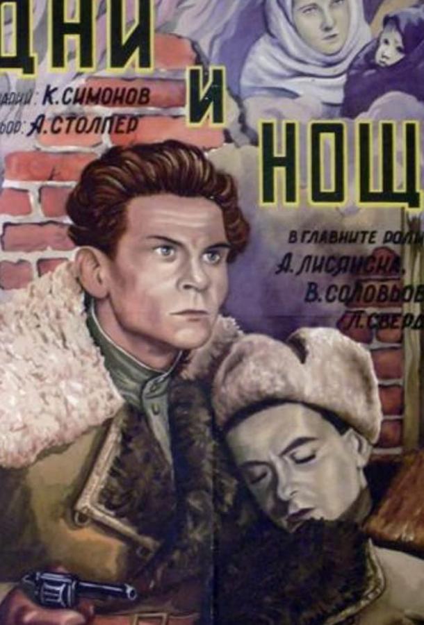 Дни и ночи / 0+ (1944)