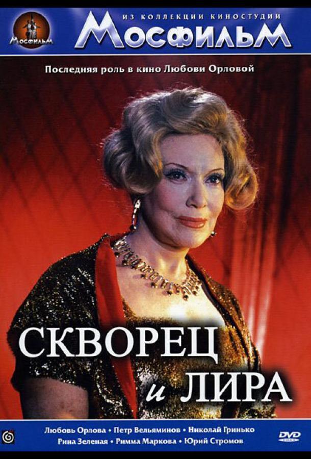 Скворец и лира (1974)