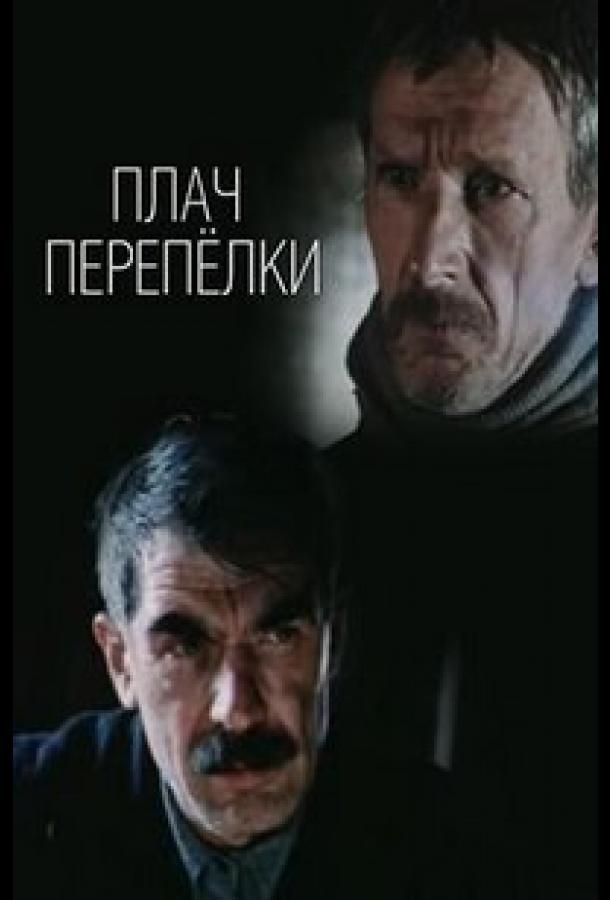 Плач перепёлки (1990)