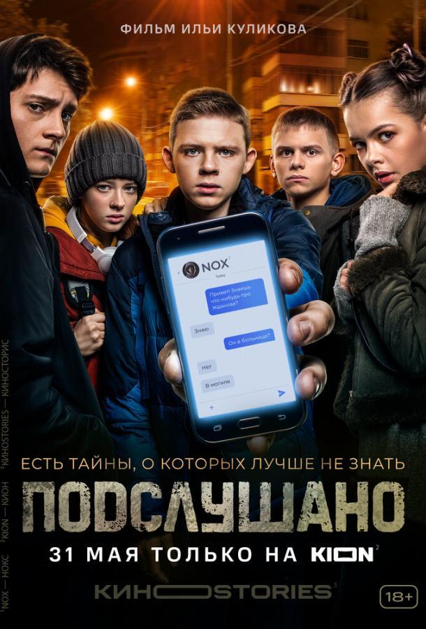 Подслушано (2021) смотреть онлайн 1 сезон все серии подряд в хорошем качестве