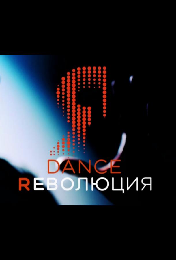 Сериал Dance Революция (2020) смотреть онлайн 1-2 сезон