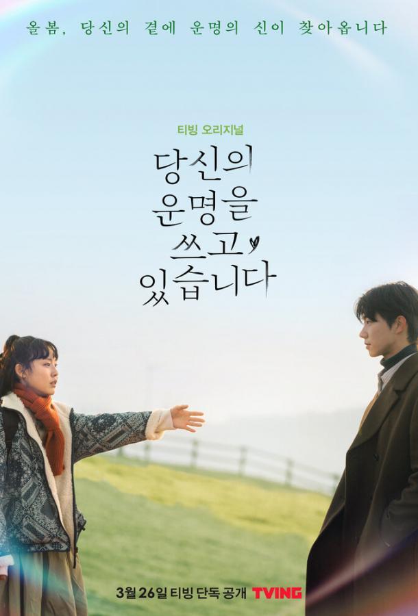 Переписывая твою судьбу / Dangsinui unmyeongeul sseugo isseumnida (2021)