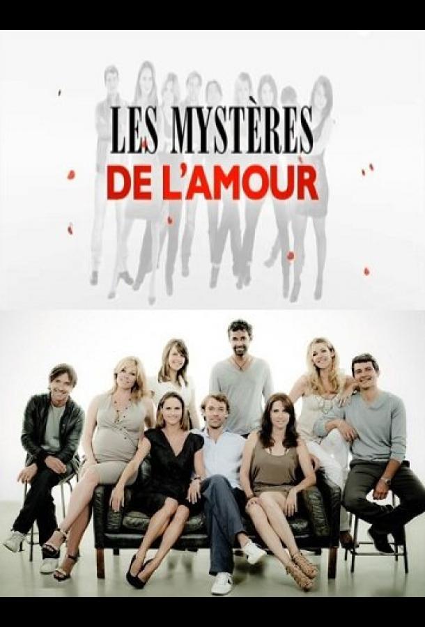 Тайны любви / Les mystères de l'amour (2011)