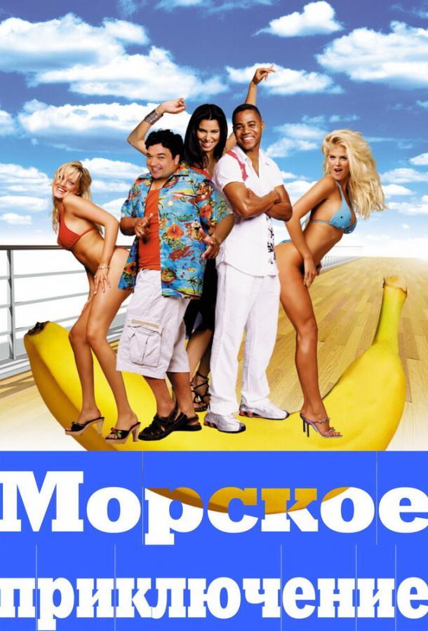 Морское приключение / Boat Trip (2002)