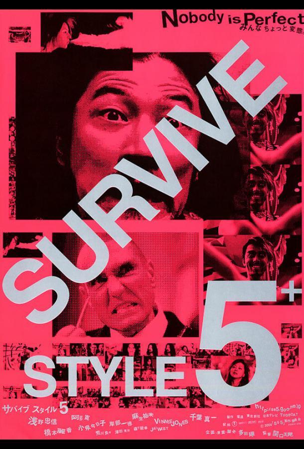 Манеры выживать 5+ / Survive Style 5+ (2004)