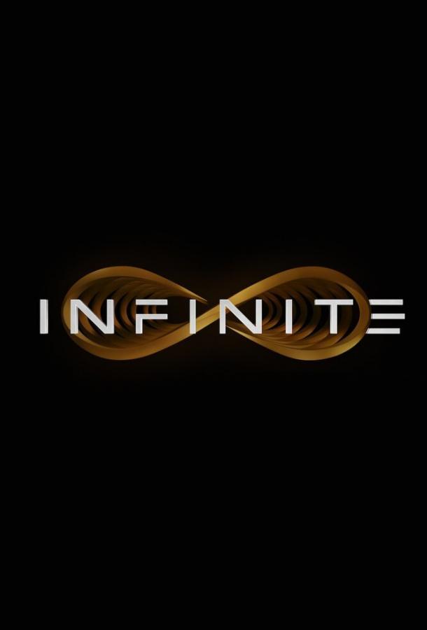 Бесконечность / Infinite (2021)