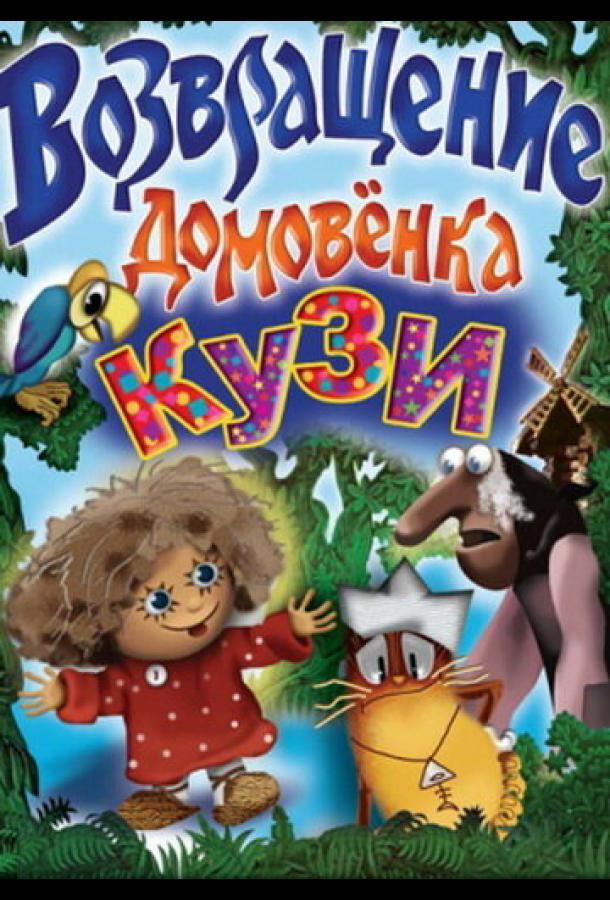 Возвращение Домовенка (1987)