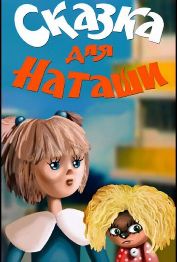 Сказка для Наташи (1986) смотреть бесплатно онлайн