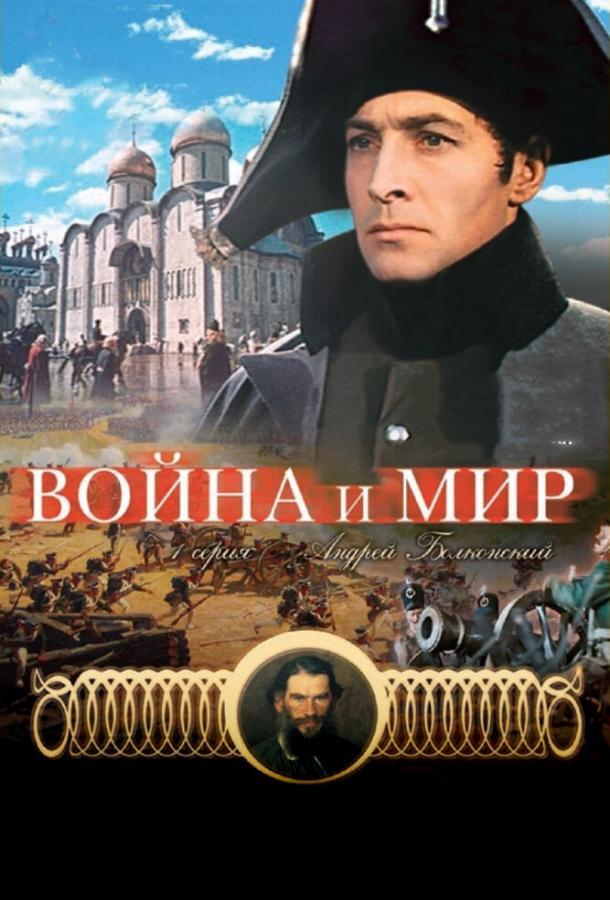 Война и мир: Андрей Болконский (1965)