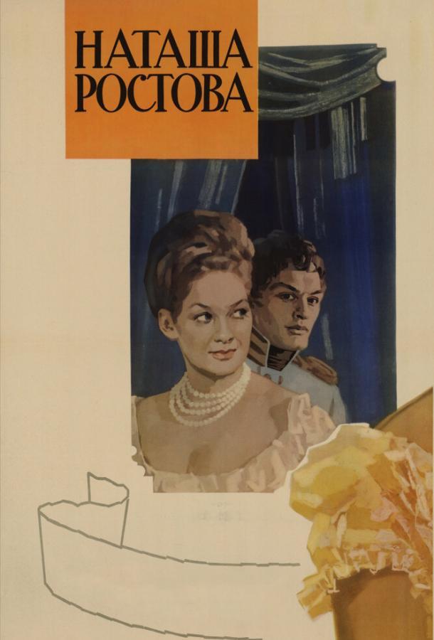 Война и мир: Наташа Ростова (1966)