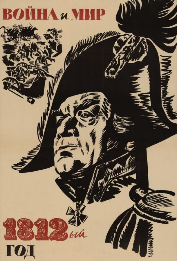 Война и мир: 1812 год (1967) смотреть бесплатно онлайн