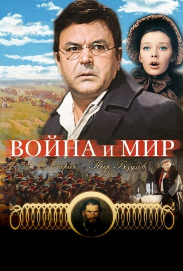 Война и мир: Пьер Безухов (1967)