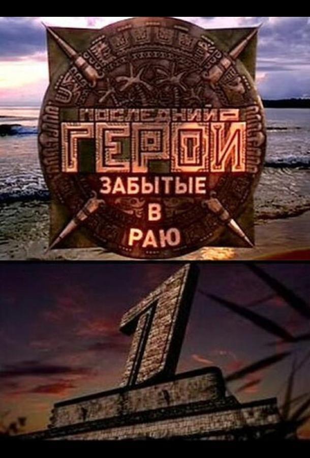 Последний герой (2001) смотреть онлайн 1-6 сезон все серии подряд в хорошем качестве
