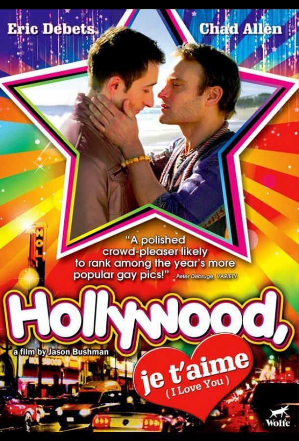 Голливуд, я люблю тебя / Hollywood, je t'aime (2009)