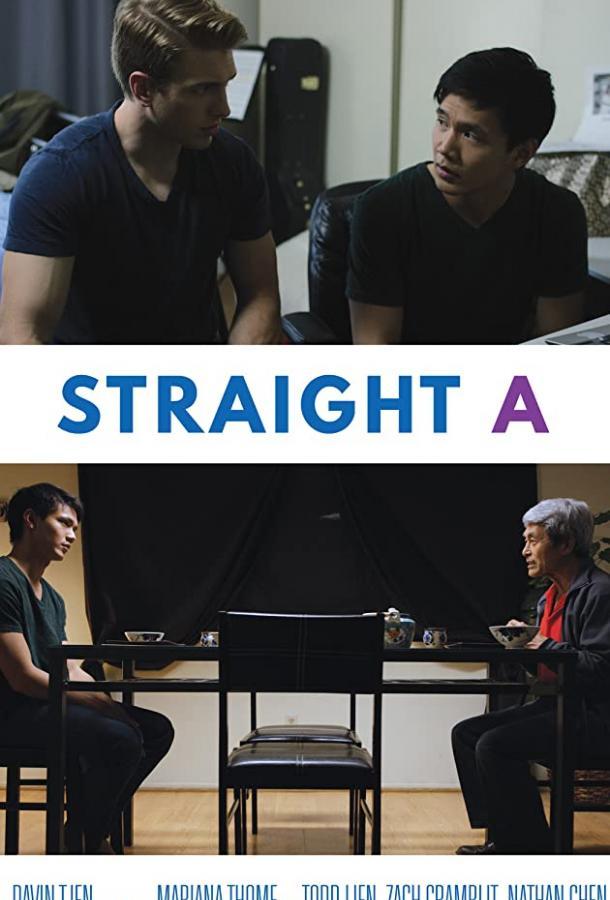 Отличник / Straight A (2016)