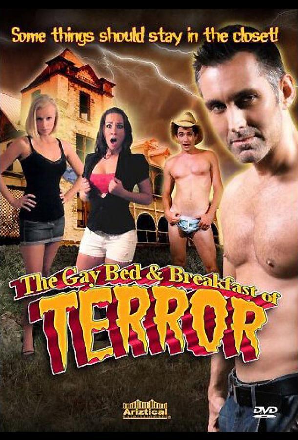 Мини-отель гей-ужасов / The Gay Bed and Breakfast of Terror (2007)