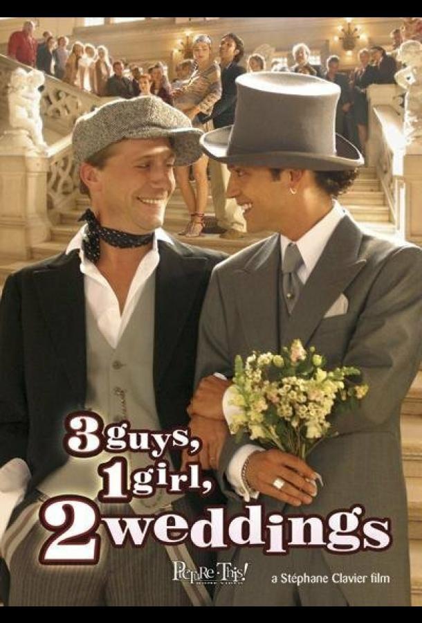3 мальчика, 1 девочка, 2 свадьбы / 3 garçons, 1 fille, 2 mariages (2004)