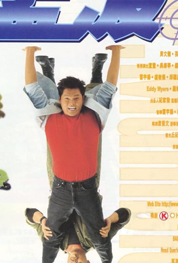 Мистер Мамбл / Meng Bo (1996)