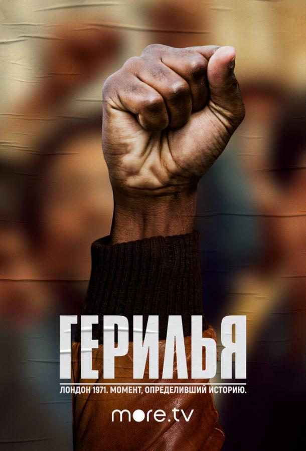 Герилья / Guerrilla (2017)