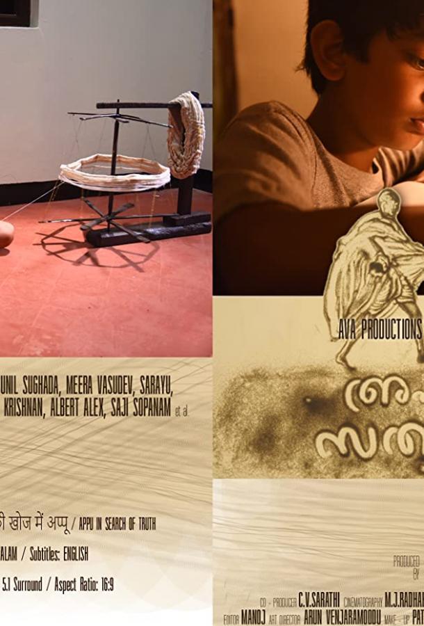 Аппу в поисках истины фильм (2019)