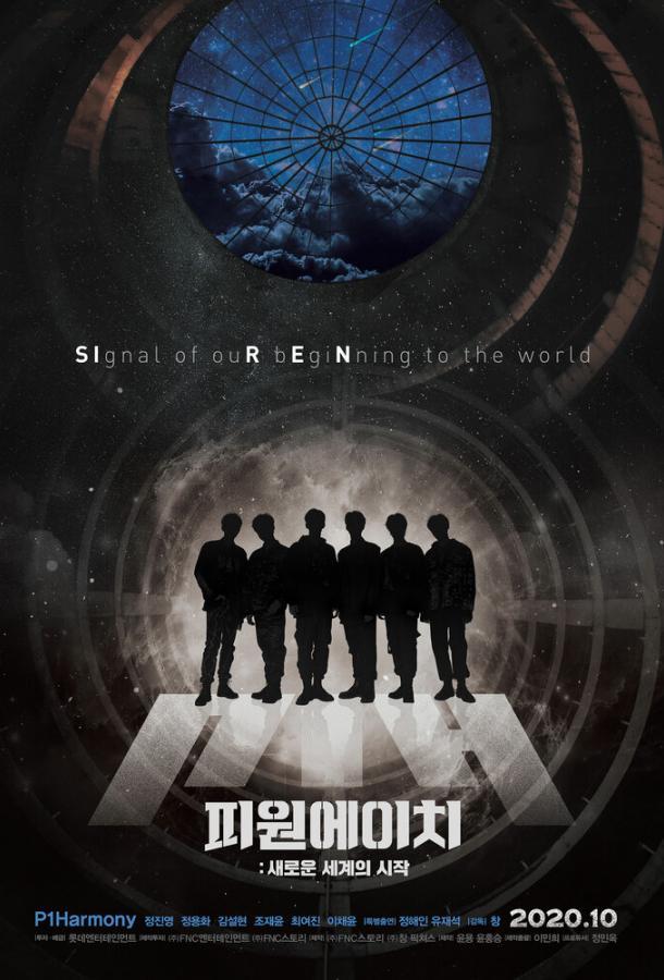 P1H: Начало нового мира (2020)