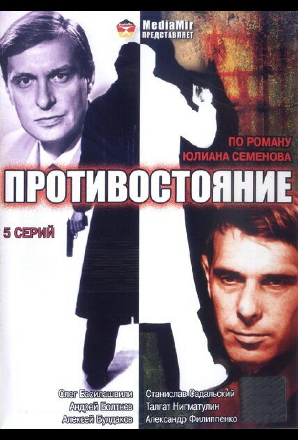 Сериал Противостояние (1985) смотреть онлайн 1 сезон