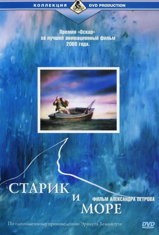 Старик и море / The Old Man and the Sea (1999)