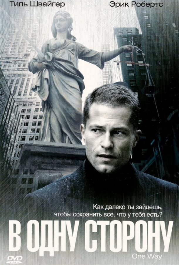 В одну сторону / One Way (2006)
