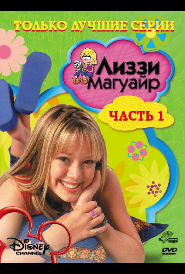 Лиззи Магуайр / Lizzie McGuire (2001)
