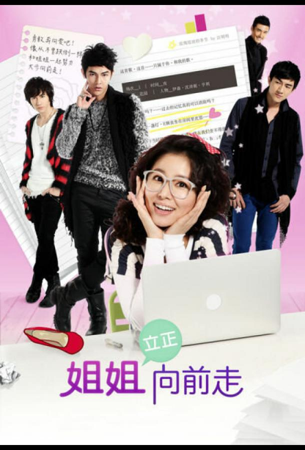 Дорамы, вперёд! / Jie jie li zheng xiang qian zou (2012)