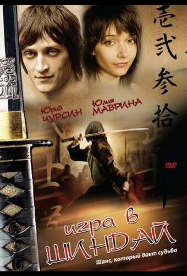 Игра в шиндай / 12+ (2006)