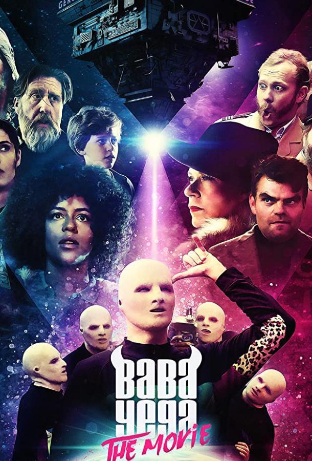 Баба Йега: Фильм (2018) смотреть бесплатно онлайн