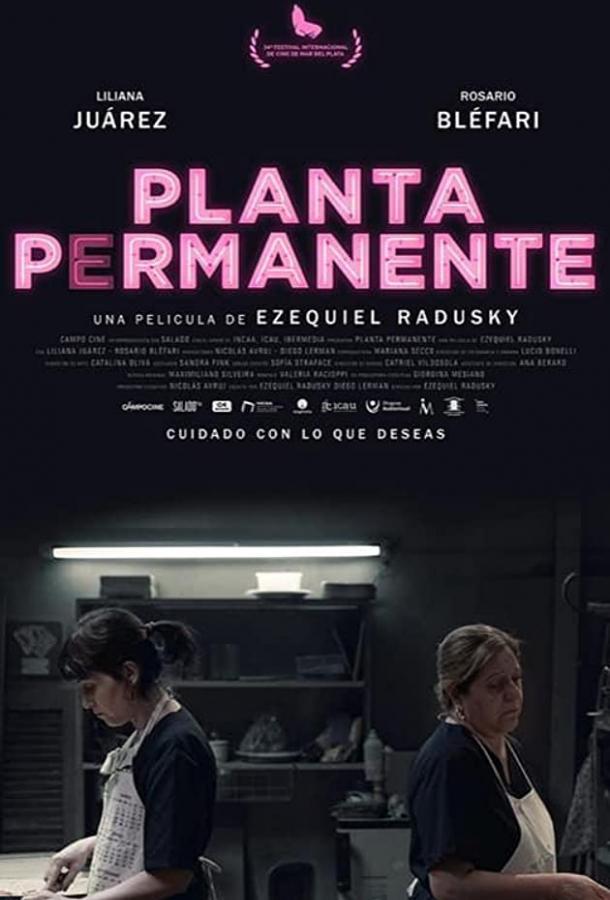 Столовая фильм (2019)