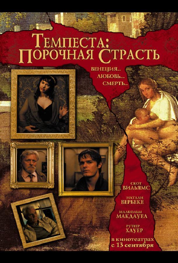 Темпеста: Порочная страсть / Tempesta (2004)