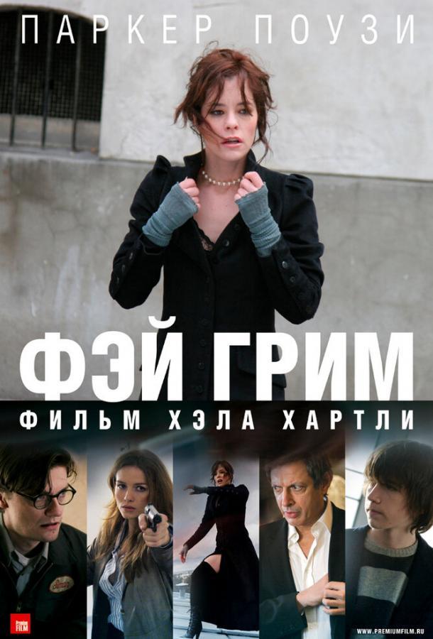 Фэй Грим / Fay Grim (2006)