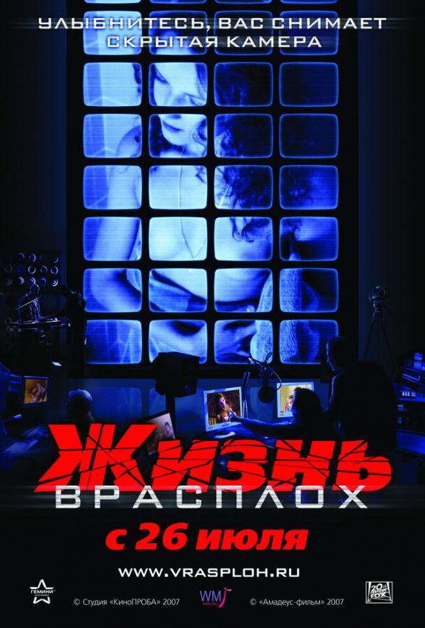 Жизнь врасплох (2007)