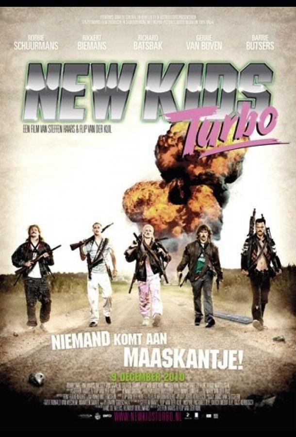 Новые парни турбо / New Kids Turbo (2010)
