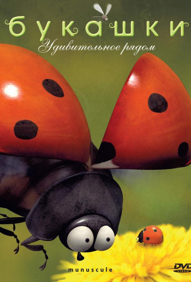 Букашки / Minuscule (2006)