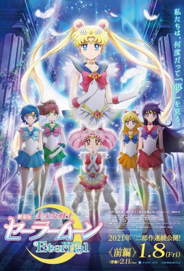 Красавица-воин Вечная Сейлор Мун. Фильм / Bishoujo Senshi Sailor Moon Eternal Movie 1 (2021)