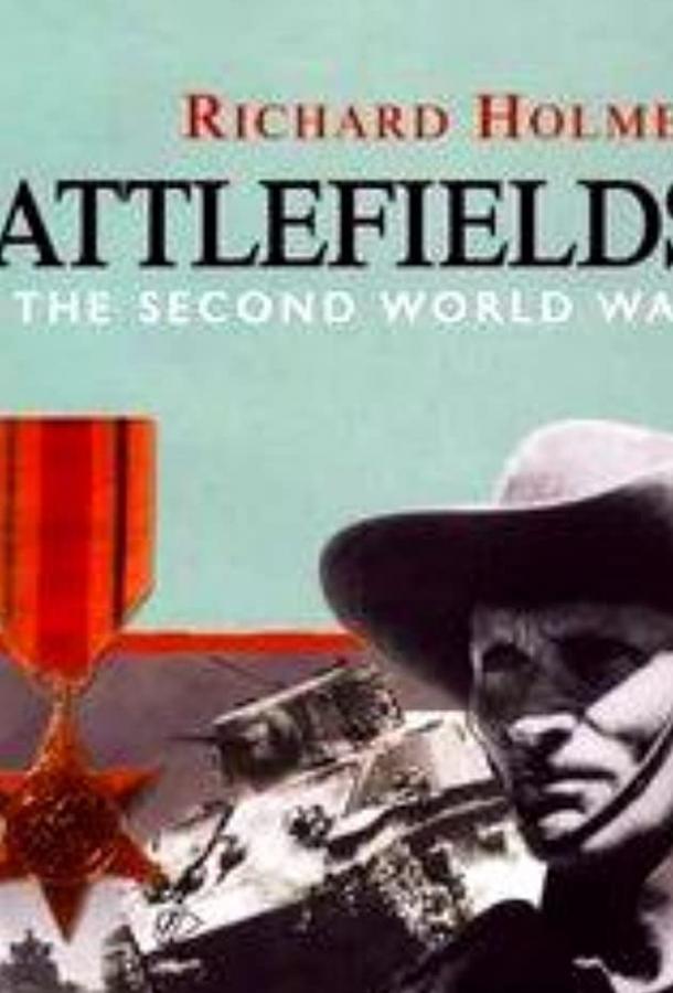 Поля сражений / Battlefields (1994)