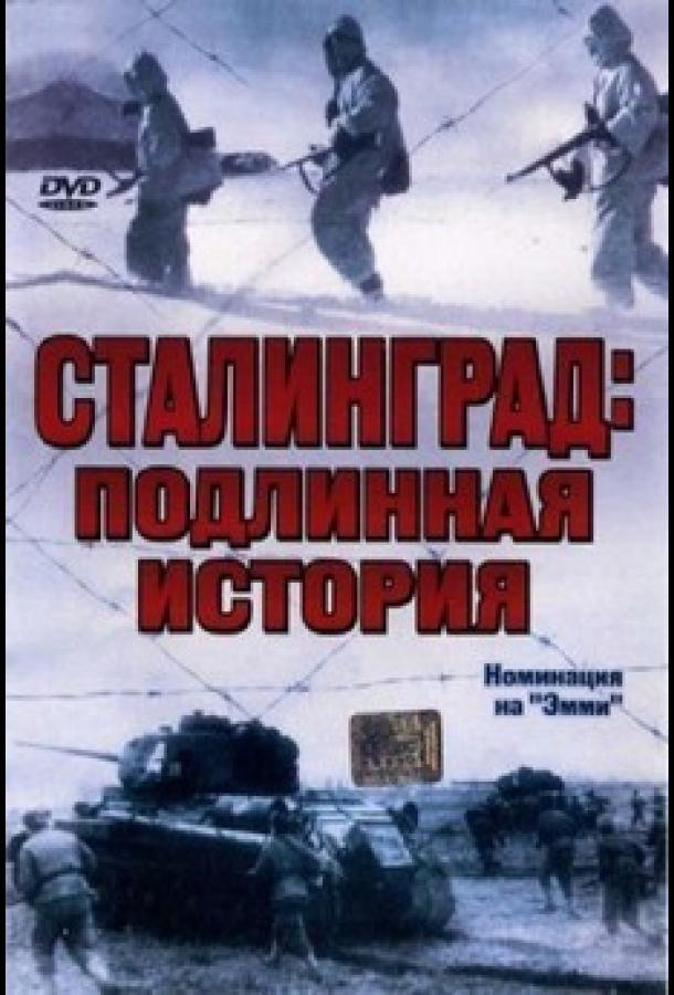 Сериал Сталинград: Подлинная история (2003) смотреть онлайн 1 сезон