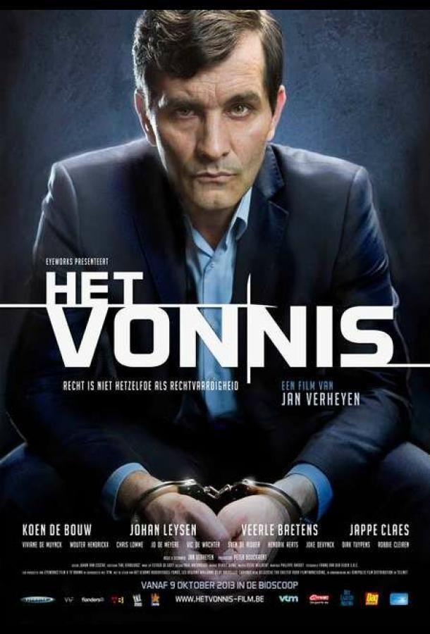 Вердикт / Het vonnis (2013)