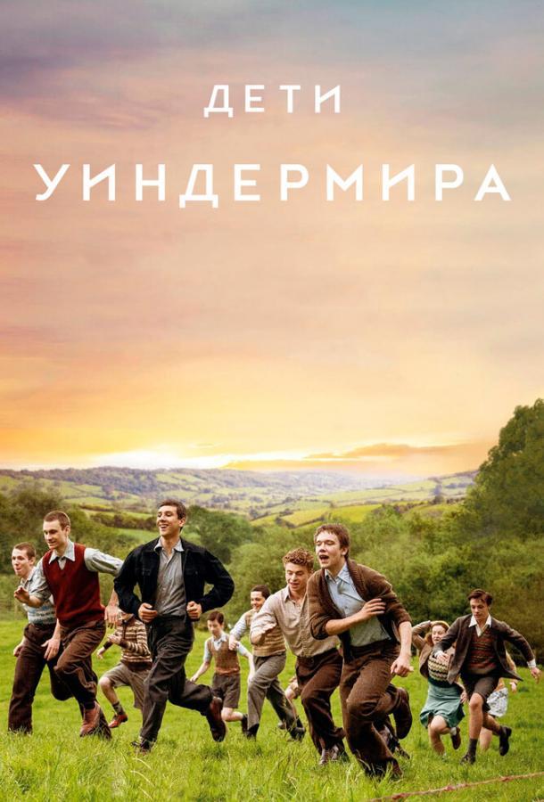 Дети Уиндермира / The Windermere Children (2020)