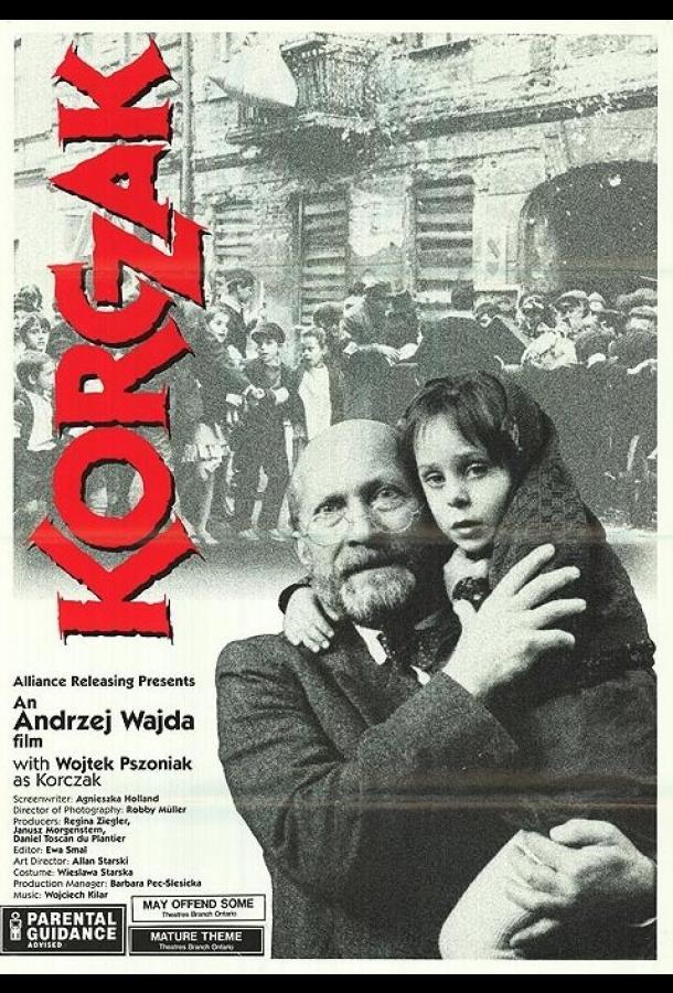Корчак / Korczak (1990)