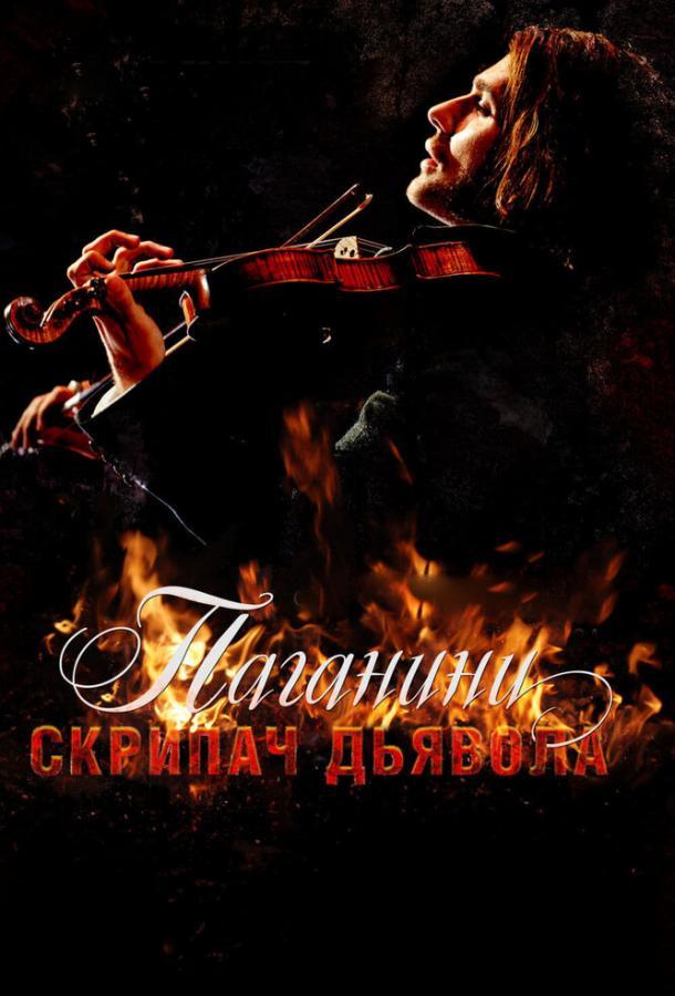 Паганини: Скрипач Дьявола / The Devil's Violinist (2013)